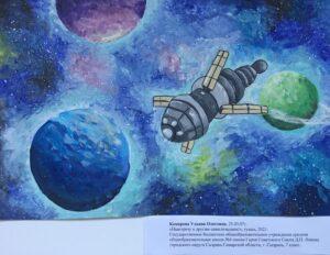 Самара космическая