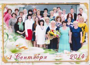 Коллектив ГБОУ СОШ №4